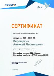 Верещагин ЕГАИС