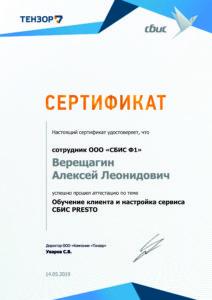 Верещагин Presto