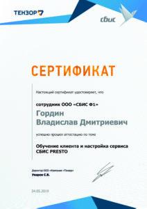 Гордин Владислав- Престо.Инж