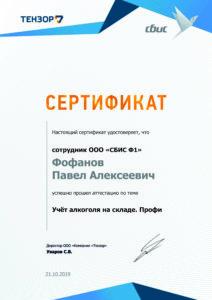 Фофанов Павел-Склад+ЕГАИС.Инж